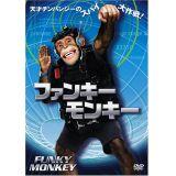 Блиц-цена DVD новый товар fan key monkey рекомендуемая розничная цена 2980 йен