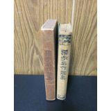 редкий товар старая книга. шедевр избранное внутри и снаружи публикация. Тайсё 15 лет номер 8 издани