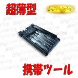 - инструмент 25-F12: плоский. ультра-тонкий миниатюрный портативный.