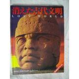 LOST WORLD. 1996